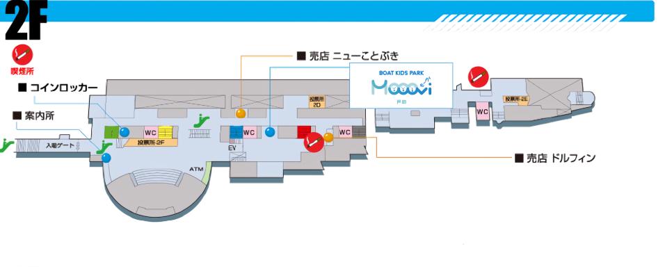 ボートレース戸田 2F