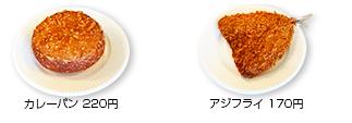 楽メニュー紹介