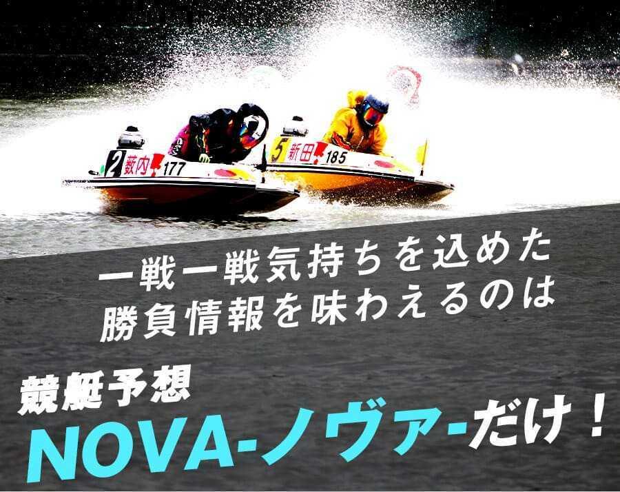 競艇NOVAは優良予想サイト