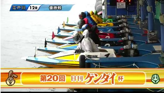 江戸川競艇場のコースについて
