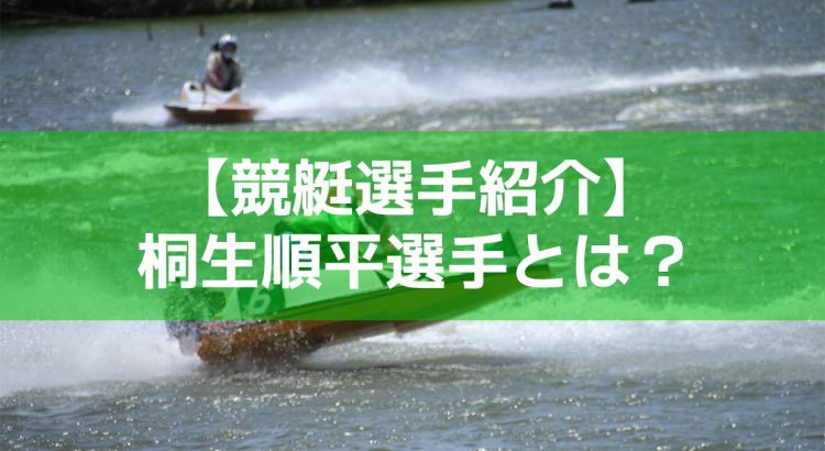 桐生順平のプロフィール紹介