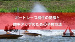 ボートレース桐生競艇場の特徴と勝率アップのための予想方法