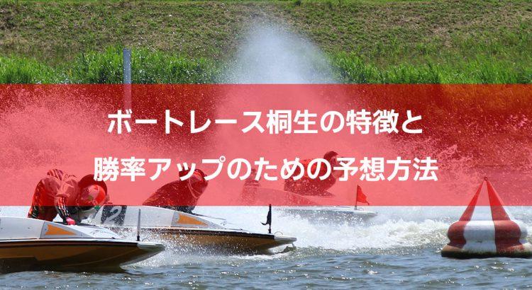 桐生 ボート 予想