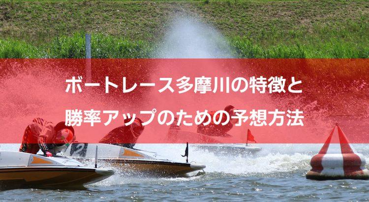 多摩川競艇場(ボートレース多摩川)の特徴と予想