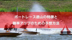 徳山競艇場で勝つ方法