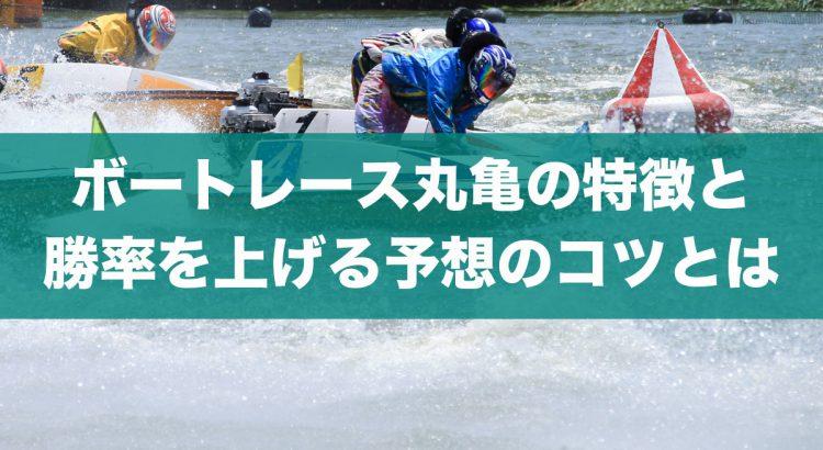 丸亀競艇場トップ