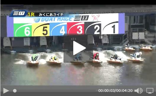 ボートレース三国ライブ放送