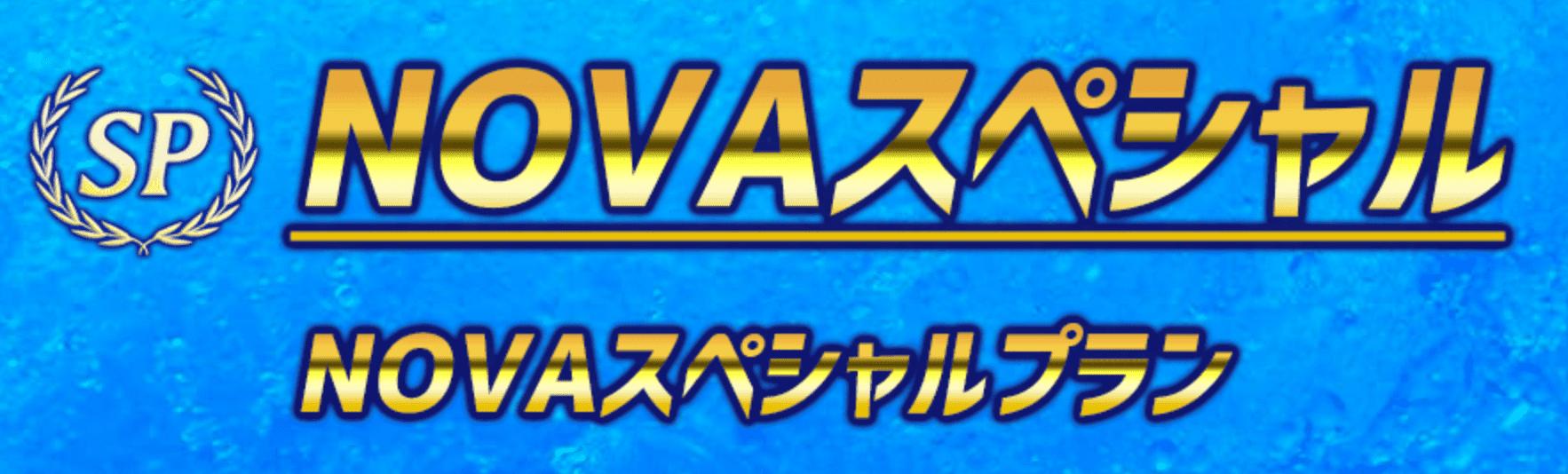 競艇予想NOVAのNOVAスペシャルプラン