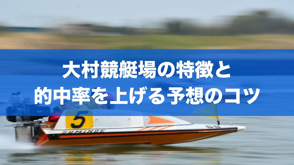 大村 ボート ライブ
