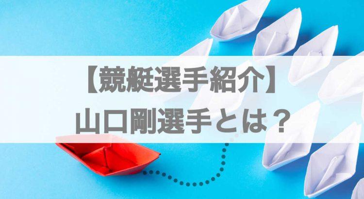 【選手紹介】ボートレース/競艇の山口剛選手