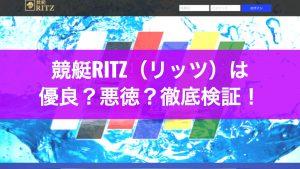 競艇RITZ(リッツ)の悪評は本当なのか、徹底検証!