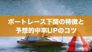 ボートレース下関トップ