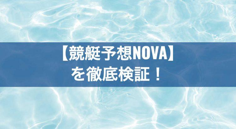 競艇予想NOVAを徹底検証!口コミやプラン詳細も