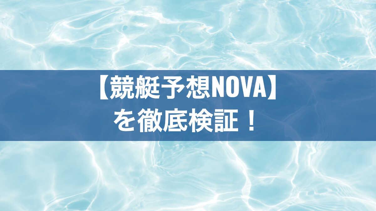 【競艇予想NOVA】を徹底検証!