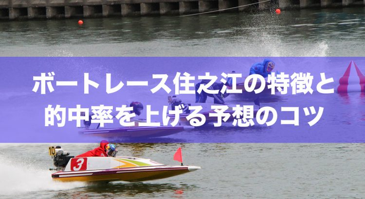 ボートレース住之江について