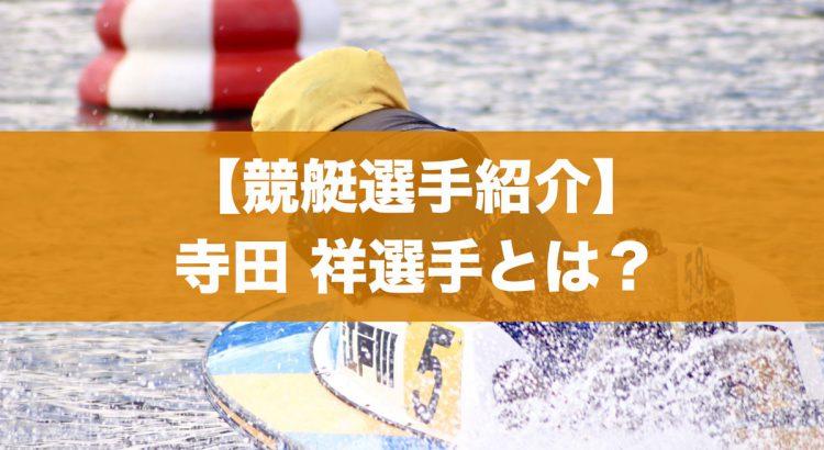 寺田祥選手トップ