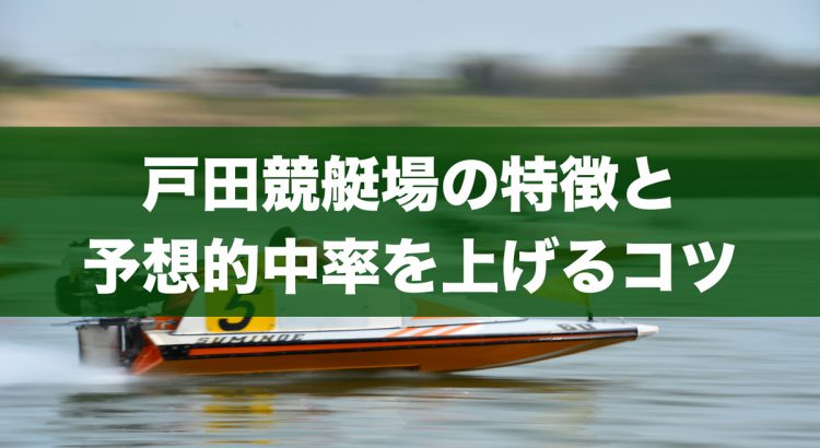 戸田競艇場について