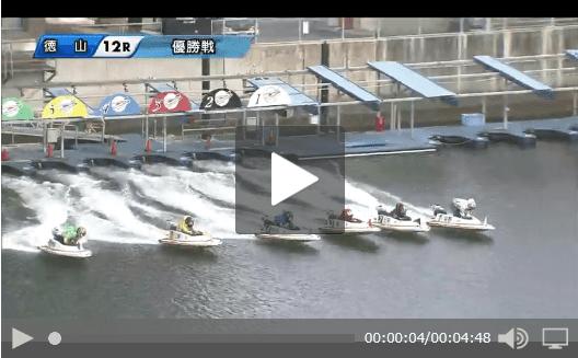 徳山競艇場のレースのライブ中継