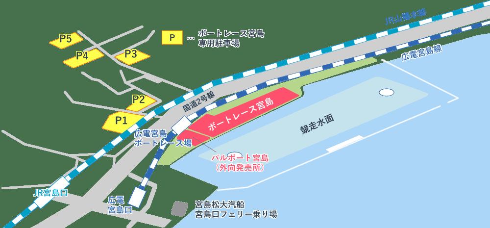 ボートレース宮島のアクセス情報