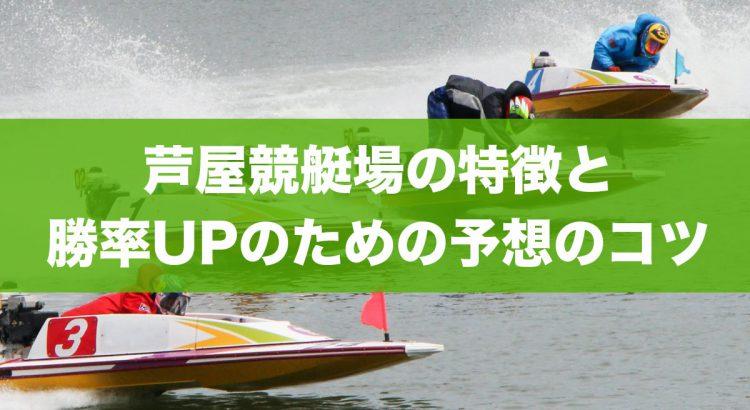 芦屋競艇場トップ