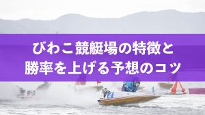 びわこ競艇場トップ