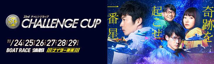 チャレンジカップ