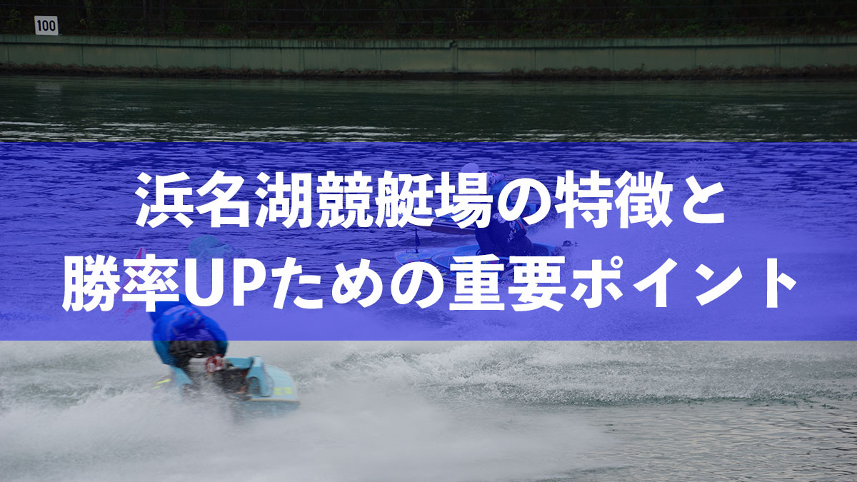 浜名湖競艇場の特徴と予想ポイント