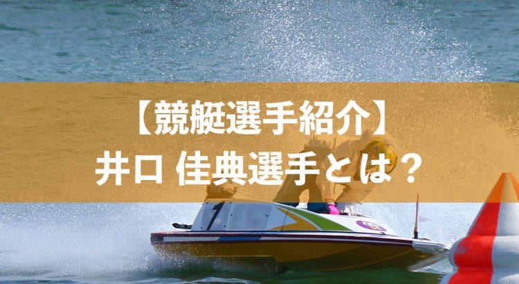 井口佳典選手はどんな競艇選手?