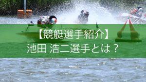 池田浩二選手のレース特徴や獲得賞金額を調査