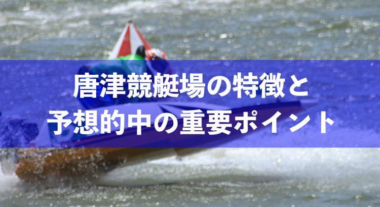 ボートレースからつの特徴と予想的中のコツ