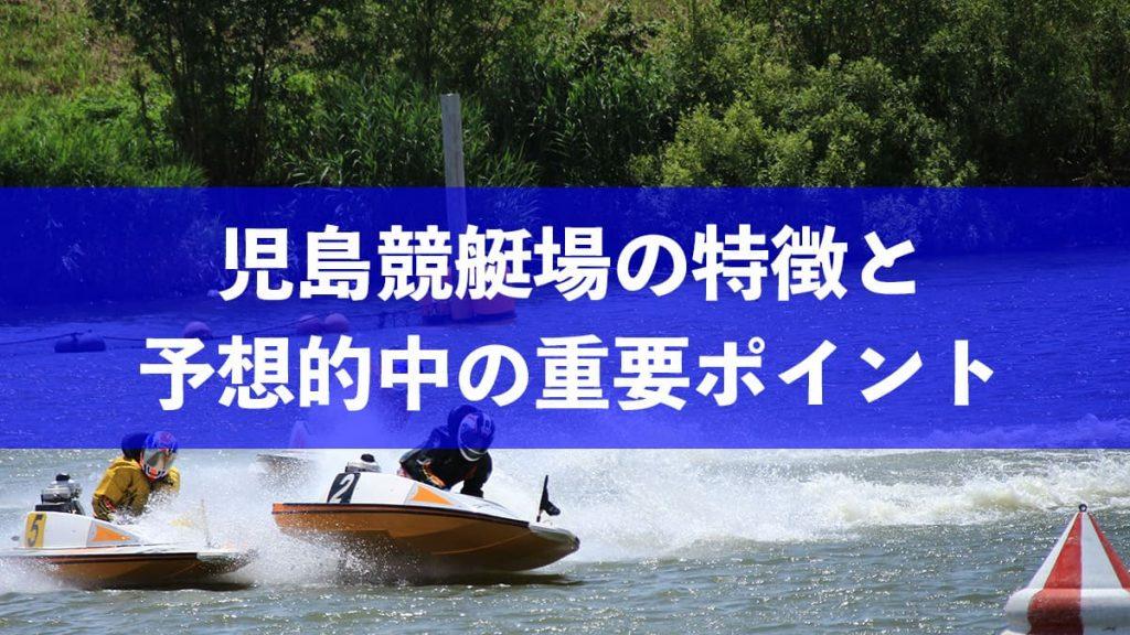 児島 競艇リプレイ