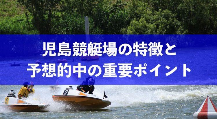 児島競艇場の予想的中率アップのポイント