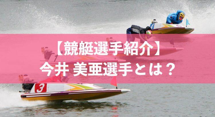 今井美亜選手トップ