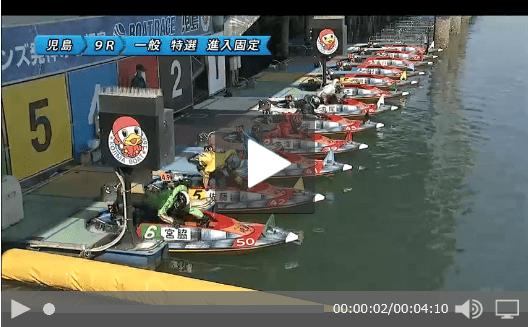 児島競艇場のライブリプレイ動画