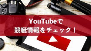 YouTubeで競艇情報をチェック
