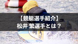 松井繁選手トップ