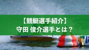 守田俊介選手トップ