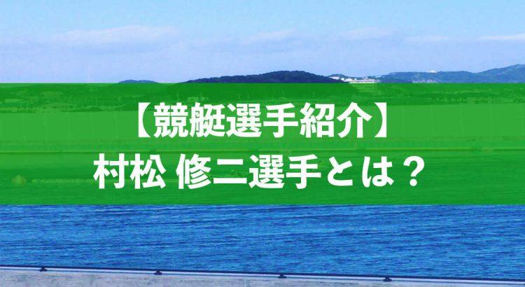 競艇選手の村松修二