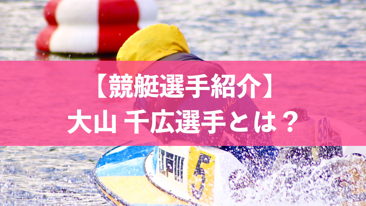 大山千広選手トップ