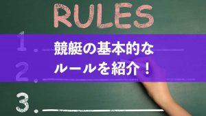 競艇の基本的なルールを紹介!