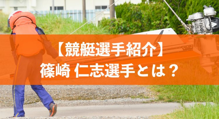篠崎仁志選手トップ