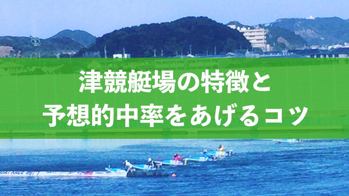 津競艇場トップ
