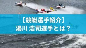 湯川浩司選手トップ