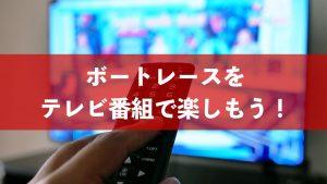 競艇テレビ番組