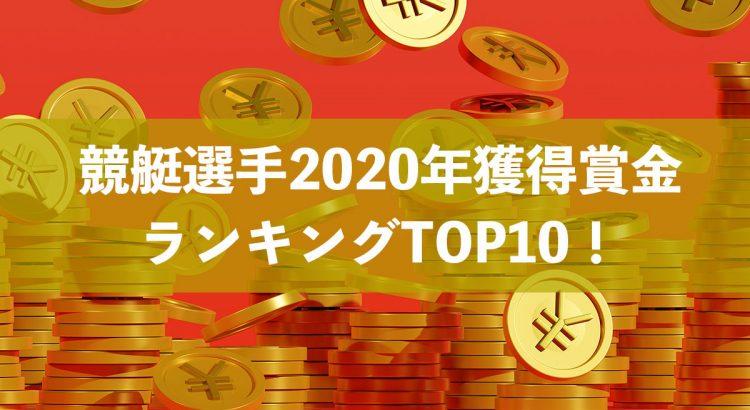 2020年獲得賞金ランキング