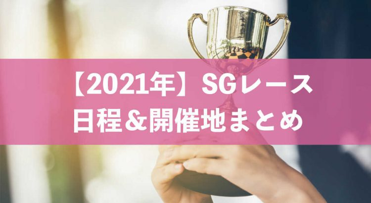 2021年開催のSGレースまとめ