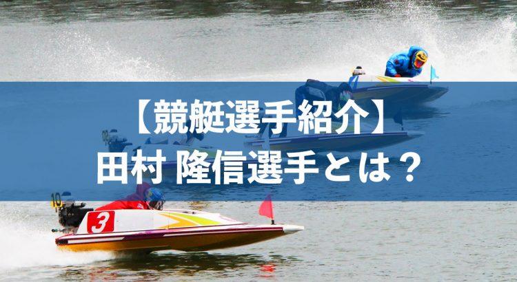 田村隆信選手