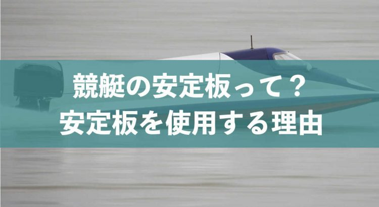 競艇で安定板を使用する理由