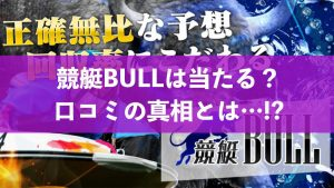 競艇BULLを徹底検証