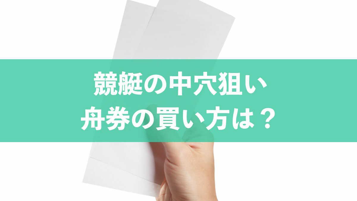 競艇の中穴狙いの方法を徹底解説!